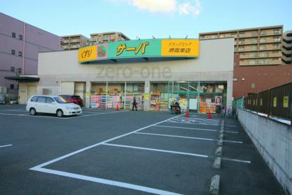 サーバ堺鳳店の画像3