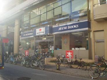 あゆみBOOK瑞江店の画像1