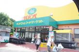 ランドロームフードマーケット龍ケ岡店