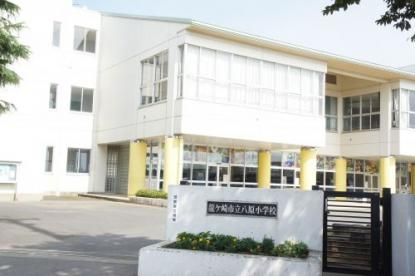 龍ケ崎市立 八原小学校の画像1
