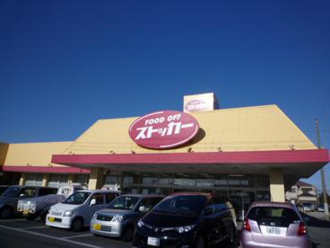 FOOD OFFストッカー佐貫店の画像1
