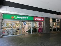 【スーパーマーケット】マルエツ勝どき六丁目店の画像1