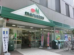 【スーパーマーケット】マルエツ清澄白河店の画像1