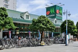 【スーパーマーケット】マルエツ潮見店の画像1