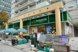 【スーパーマーケット】マルエツ佃店の画像1