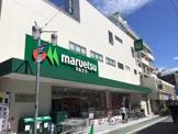 【スーパーマーケット】マルエツ代々木上原店