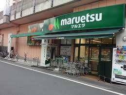 【スーパーマーケット】マルエツ両国亀沢店の画像1