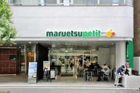 【スーパーマーケット】マルエツ プチ 一番町店の画像1