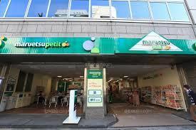 【スーパーマーケット】マルエツ プチ 小伝馬町駅前店の画像1