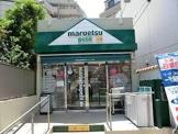 【スーパーマーケット】マルエツ プチ 渋谷鶯谷町店
