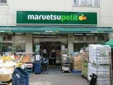 【スーパーマーケット】マルエツ プチ 渋谷神泉店