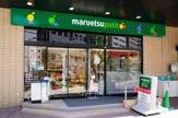 【スーパーマーケット】マルエツ プチ 新川一丁目店