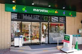 【スーパーマーケット】マルエツ プチ 新川一丁目店の画像1