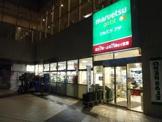【スーパーマーケット】マルエツ プチ 東池袋駅前店