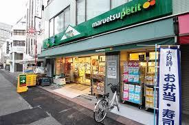 【スーパーマーケット】マルエツ プチ 東日本橋三丁目店の画像1