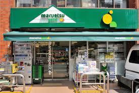 【スーパーマーケット】マルエツ プチ 本所四丁目店の画像1