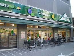 【スーパーマーケット】マルエツ プチ 両国緑一丁目店の画像1