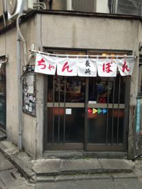 長崎の画像1