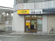 浜学園 宝塚教室