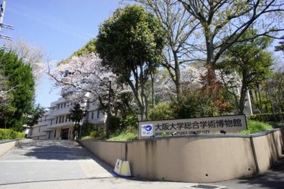大阪大学総合学術博物館待兼山修学館の画像1