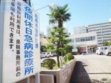 青山会(医療法人社団)  船橋診療所