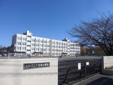 大和市立下福田小学校の画像1