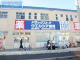 ウエルシア田喜野井店