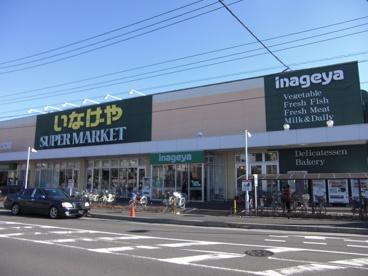 いなげや 大和高座渋谷店の画像1