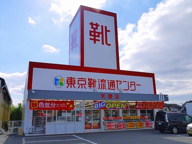 東京靴流通センター 天理店の画像