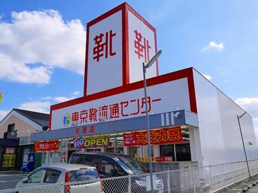 東京靴流通センター 天理店の画像2