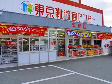 東京靴流通センター 天理店の画像3