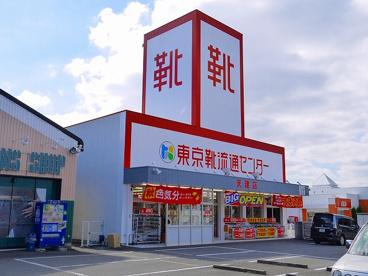 東京靴流通センター 天理店の画像4
