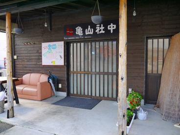 炭火焼肉 亀山社中 天理店の画像2