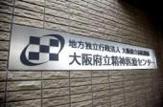 大阪府立精神医療センター