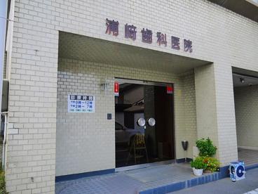 浦崎歯科医院の画像2