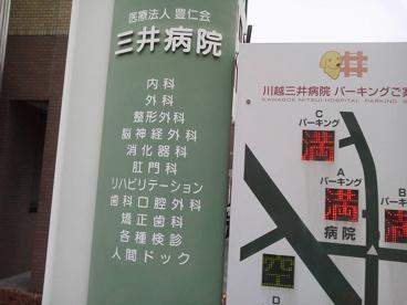 三井病院の画像2