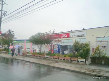 トーホーストア宝塚旭町店の画像1