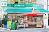 【スーパーマーケット】まいばすけっと牛込柳町駅前店