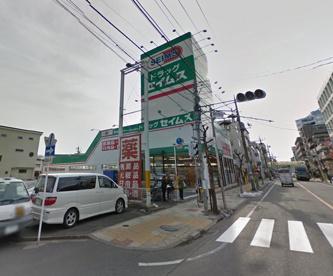 ドラッグセイムス 戸田喜沢薬局店の画像1