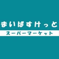 【スーパーマーケット】まいばすけっと大島駅前店の画像1