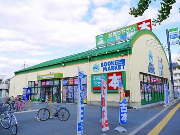 ブックマーケット 天理店の画像1