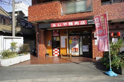 ふじや精肉店(フライコーナー)の画像1