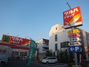 ツルハドラッグ 足立綾瀬店の画像1