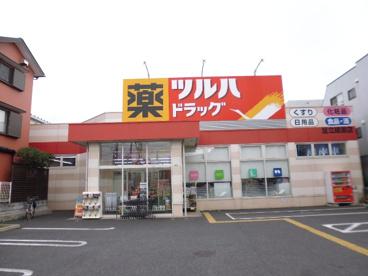 ツルハドラッグ 足立綾瀬店の画像2