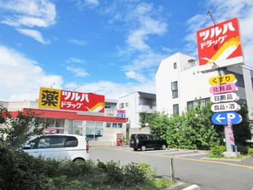 ツルハドラッグ 足立綾瀬店の画像3