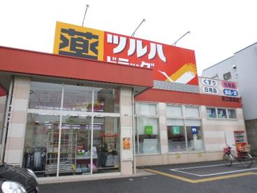 ツルハドラッグ 足立綾瀬店の画像4