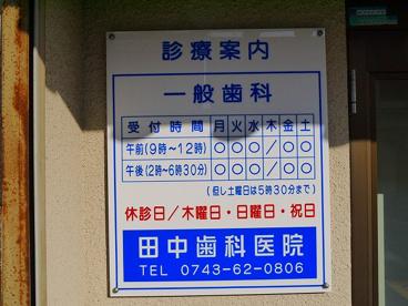 田中歯科医院の画像5