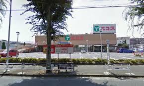 エコス 東浅川店の画像1