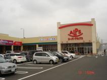 スーパーアルプス 中野店