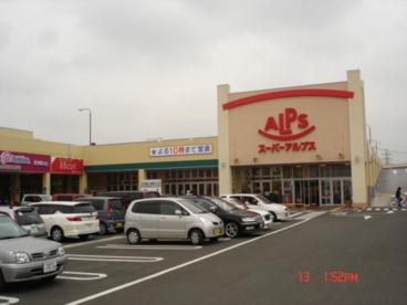 スーパーアルプス 中野店の画像1